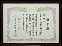 山形労働局長表彰の奨励賞